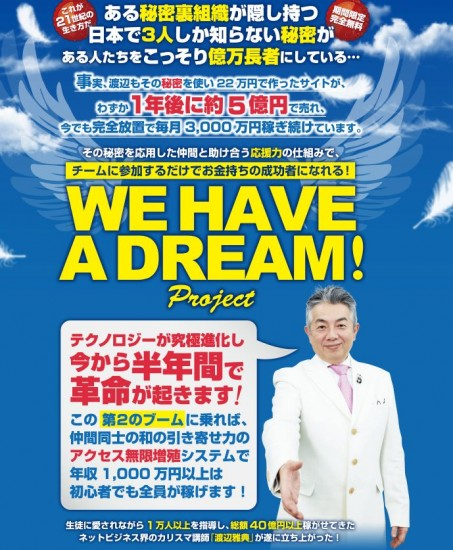 渡辺雅典 WE HAVE A DREAM