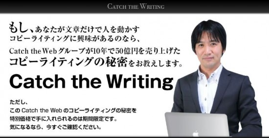 catchthewriting